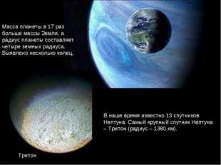 Масса планеты в 17 раз больше массы Земли, а радиус планеты составляет четыре