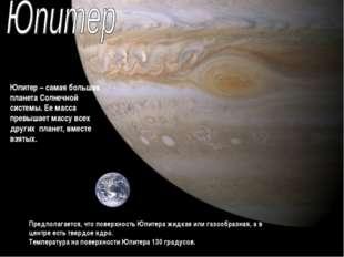 Юпитер – самая большая планета Солнечной системы. Ее масса превышает массу вс