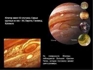 На поверхности Юпитера наблюдается Большое Красное Пятно, которое постоянно м