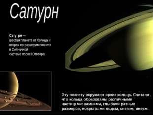 Сату́рн— шестаяпланетаотСолнца и вторая по размерам планета вСолнечной с