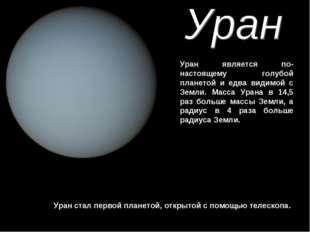 Уран является по-настоящему голубой планетой и едва видимой с Земли. Масса Ур