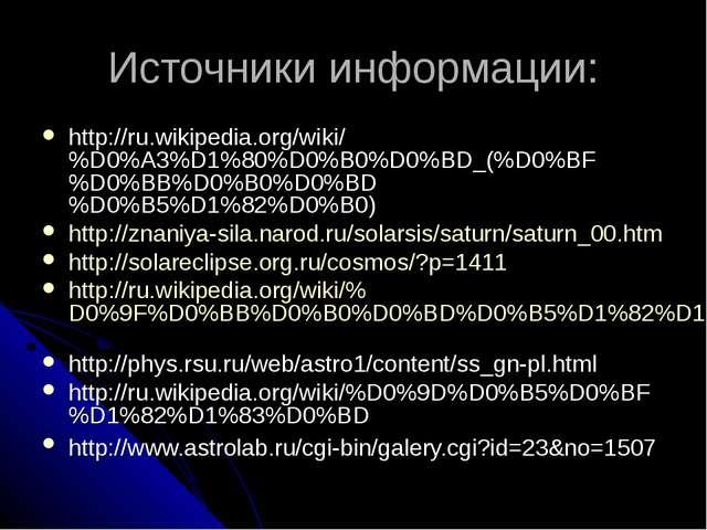 Источники информации: http://ru.wikipedia.org/wiki/%D0%A3%D1%80%D0%B0%D0%BD_(...