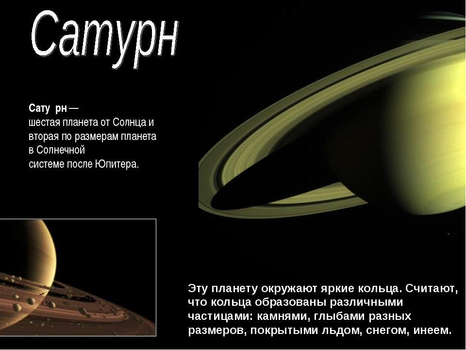 Сату́рн— шестаяпланетаотСолнца и вторая по размерам планета вСолнечной с...