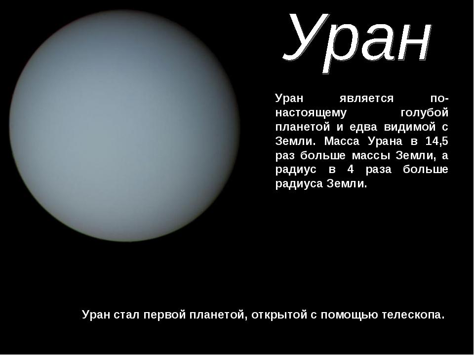 Уран является по-настоящему голубой планетой и едва видимой с Земли. Масса Ур...