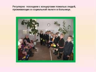 Регулярно посещаем с концертами пожилых людей, проживающих в социальной палат