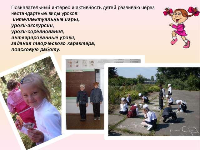 Познавательный интерес и активность детей развиваю через нестандартные виды у...