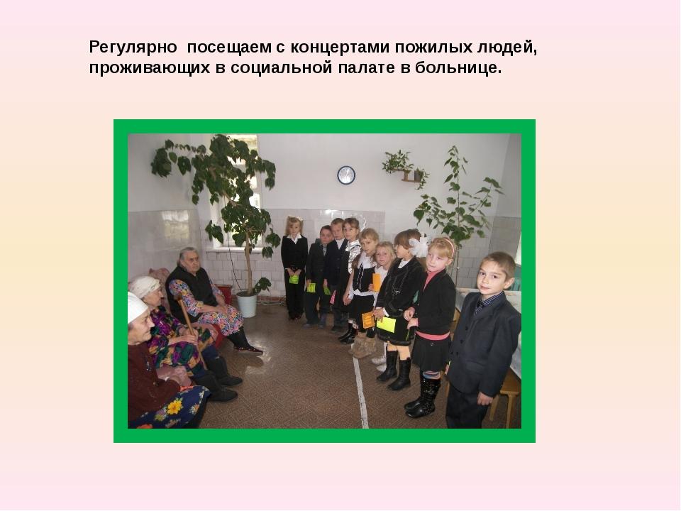 Регулярно посещаем с концертами пожилых людей, проживающих в социальной палат...
