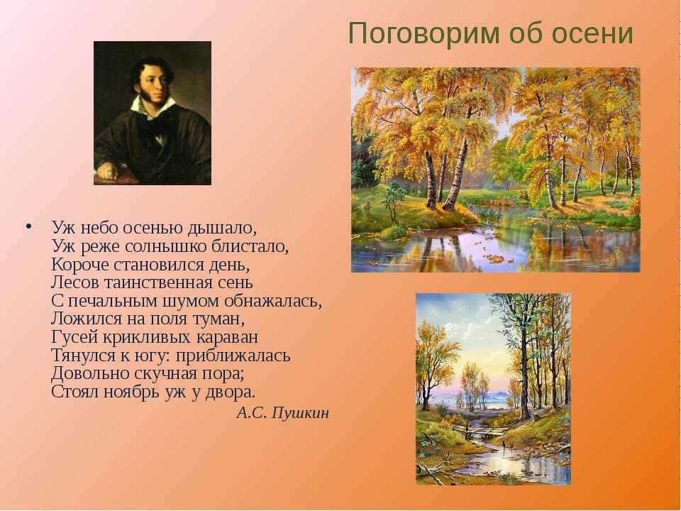 Поговорим об осени Уж небо осенью дышало, Уж реже солнышко блистало, Короче...