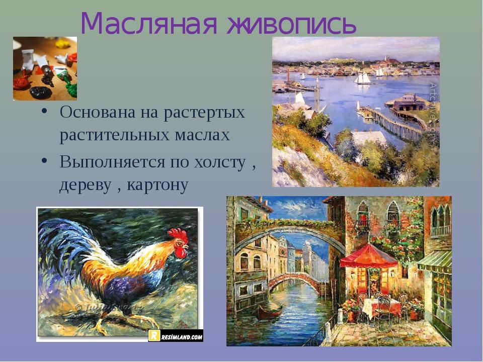 Масляная живопись Основана на растертых растительных маслах Выполняется по хо...