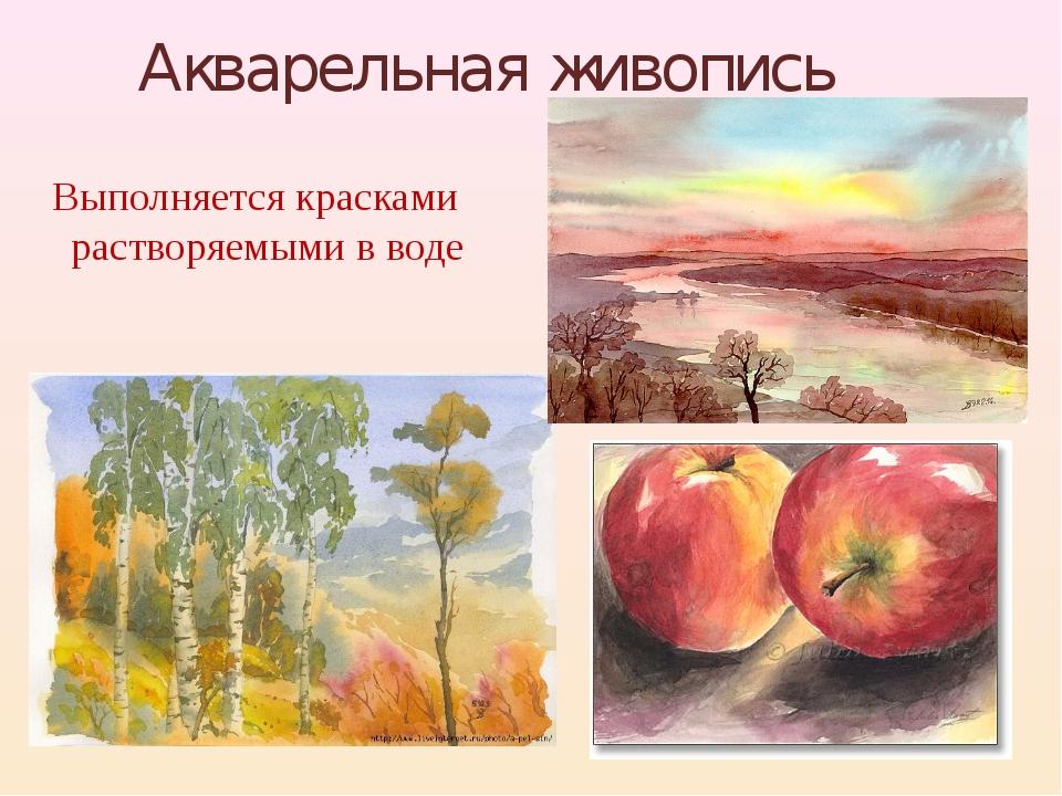Виды искусства картинки живопись