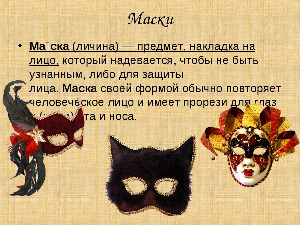 Маски Ма́ска(личина) — предмет, накладка на лицо,который надевается, чтобы...