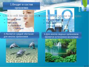 Биологи: 1.Входит в состав организма 4.Для многих водных организмов является