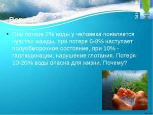 Вопрос При потере 2% воды у человека появляется чувство жажды, при потере 6-8