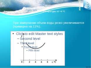 Расширение воды при уменьшении температуры от +4°С физики При замерзании объ