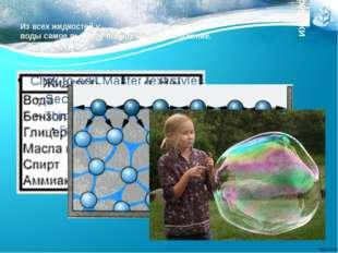 Из всех жидкостей у воды самое высокое поверхностное натяжение. физики