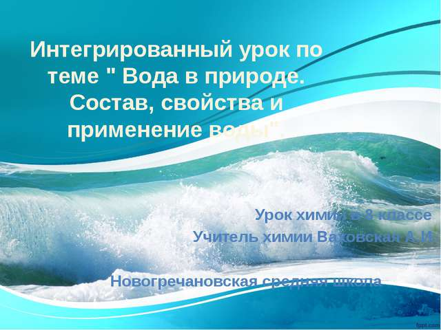 """Интегрированный урок по теме """" Вода в природе. Состав, свойства и применение..."""