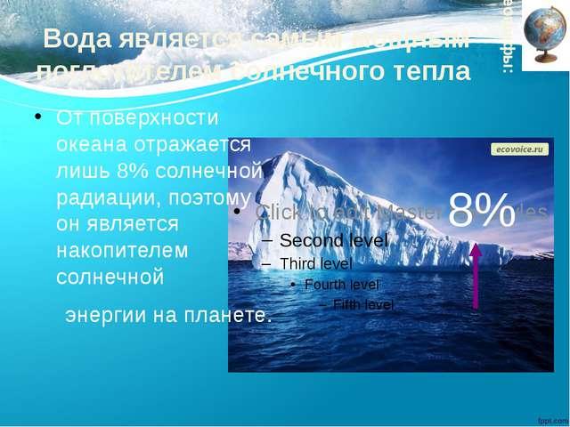 Вода является самым мощным поглотителем солнечного тепла От поверхности океан...
