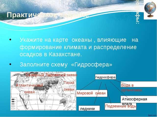 Практическое задание Укажите на карте океаны , влияющие на формирование клима...