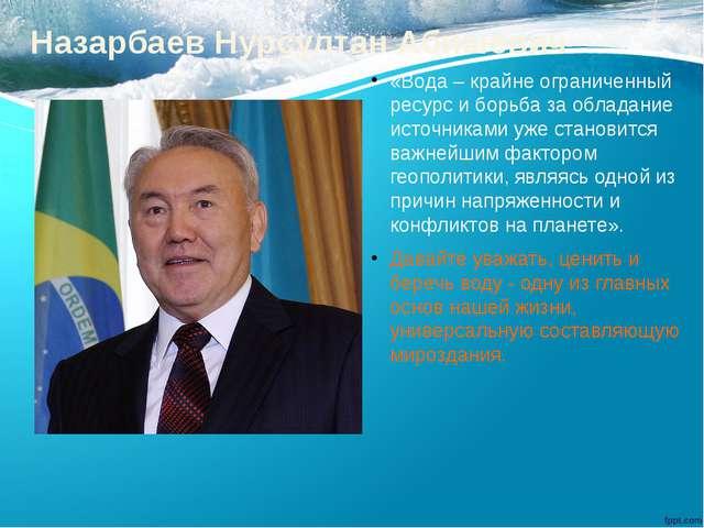 Назарбаев Нурсултан Абишевич «Вода – крайне ограниченный ресурс и борьба за о...