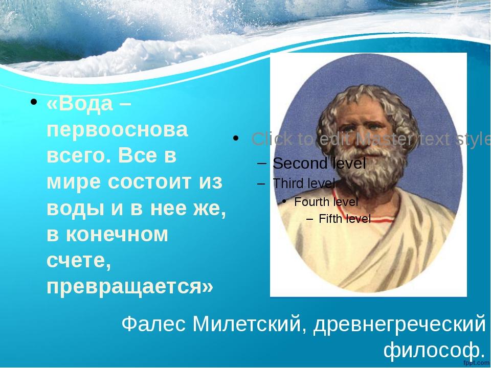 «Вода – первооснова всего. Все в мире состоит из воды и в нее же, в конечном...