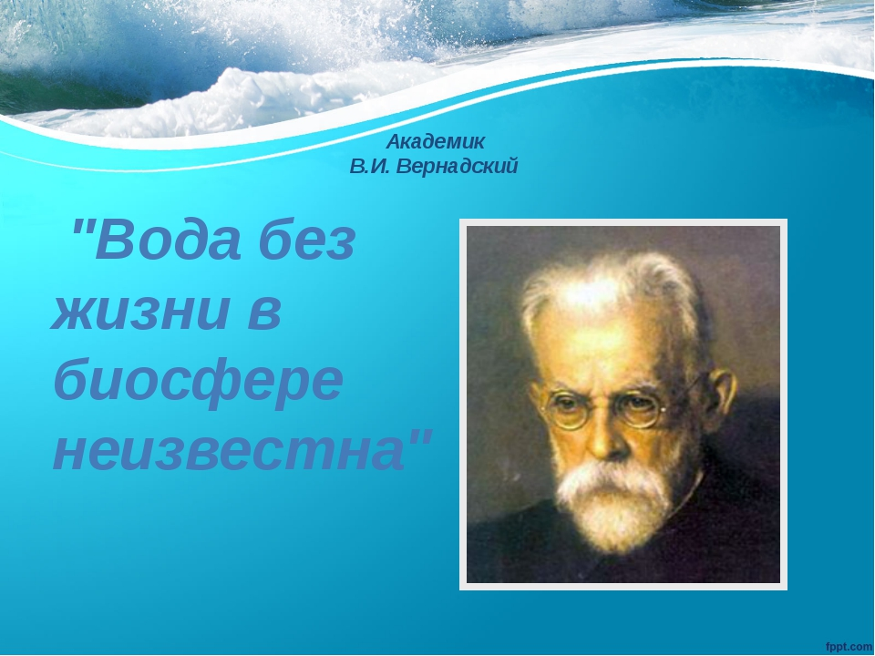 """Академик В.И. Вернадский """"Вода без жизни в биосфере неизвестна"""""""