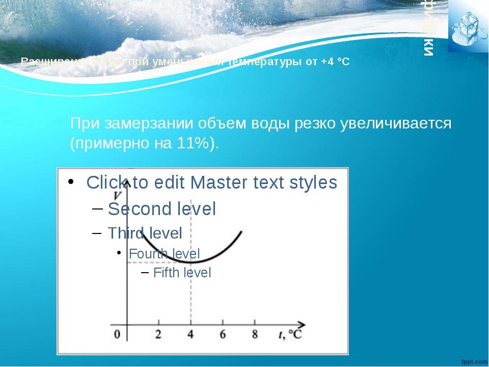Расширение воды при уменьшении температуры от +4°С физики При замерзании объ...