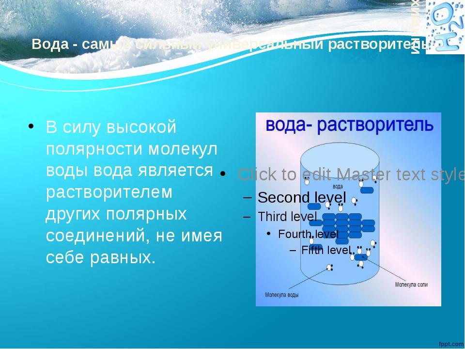 Вода - самый сильный универсальный растворитель В силу высокой полярности мол...