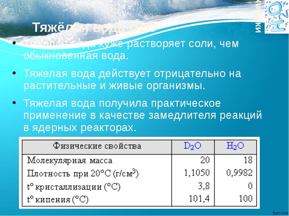 Тяжёлая вода D2O Тяжелая вода хуже растворяет соли, чем обыкновенная вода. Тя...
