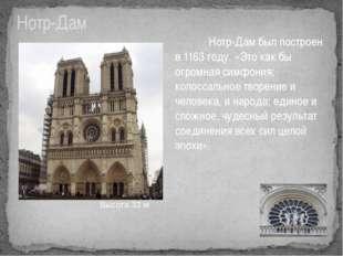 Страсбургский собор — кафедральный собор, бывший на протяжении более 200 ле