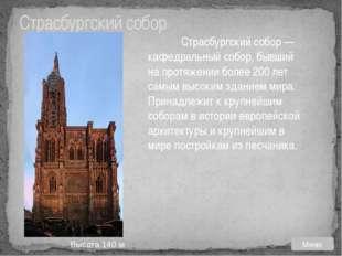 Шартрский собор — католический кафедральный собор, расположенный в городе Ш