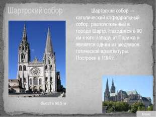 Реймсский собор известен тем, что в нём были коронованы почти все французск