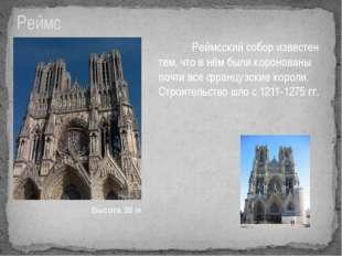 Амьенский собор — самый большой из французских соборов по своему объему (20