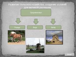 Географическое единство народов западноевропейской цивилизации обеспечивалось