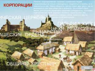 Христианская цивилизация Западно-европейская Восточно-европейская католическа