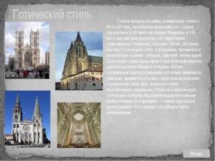 Школа анналов Бургунды Вандалы Вестготы Иерархия Константин Великий Меню