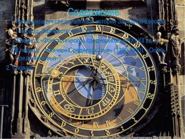 1 период ВАРВАРСТВО (IV-X в.) Влияние на среднековье Варвары (сила, напор) Г...