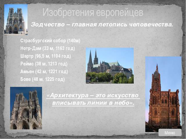 Нотр-Дам был построен в 1163 году. «Это как бы огромная симфония; колоссаль...