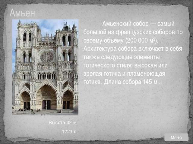 Собор Святого Петра в Бове— самый высокий из французских готических собор...