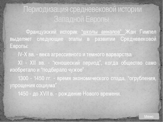 """Французский историк """"школы анналов"""" Жан Гимпел выделяет следующие этапы в р..."""