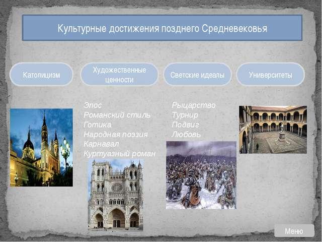Ры́царский турни́р — военное состязание рыцарей в средневековой Западной Евр...