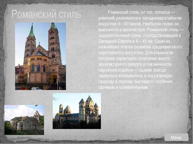 В XI в. был открыт Болонский университет, первоначально представлявший собой...