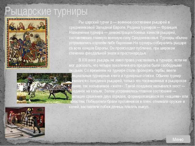 Литература: Альфан Л. Варвары. От великого переселения народов до тюркских за...