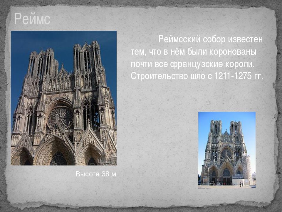 Амьенский собор — самый большой из французских соборов по своему объему (20...
