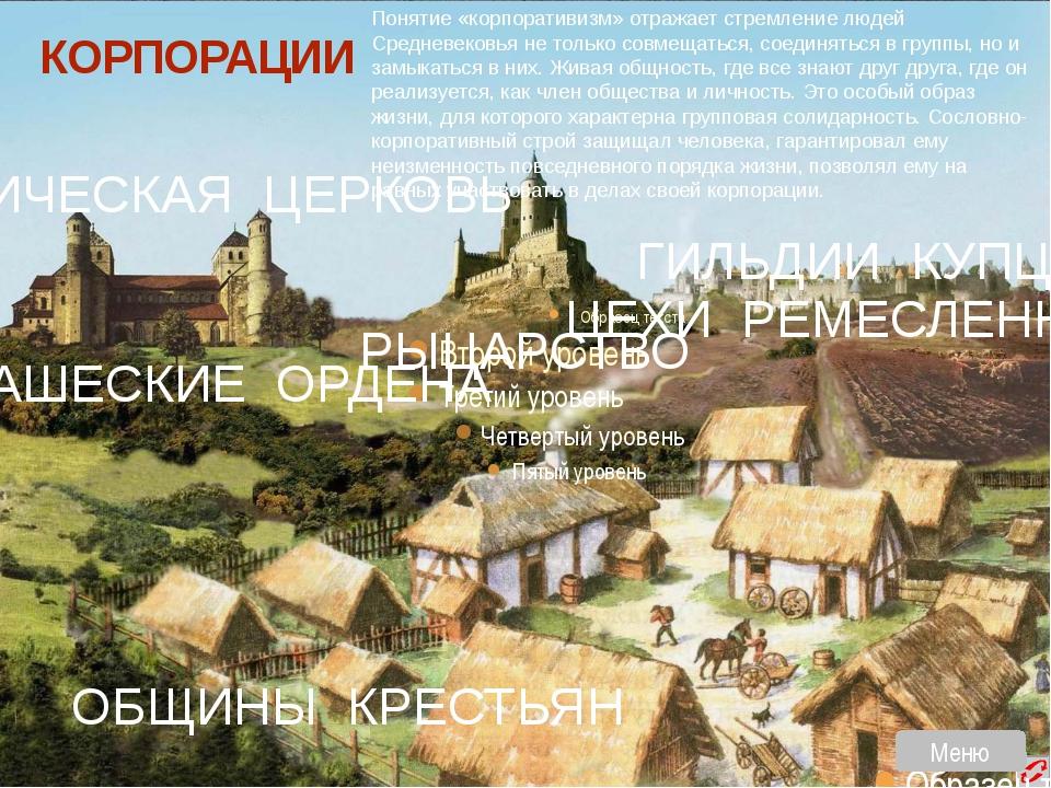 Христианская цивилизация Западно-европейская Восточно-европейская католическа...