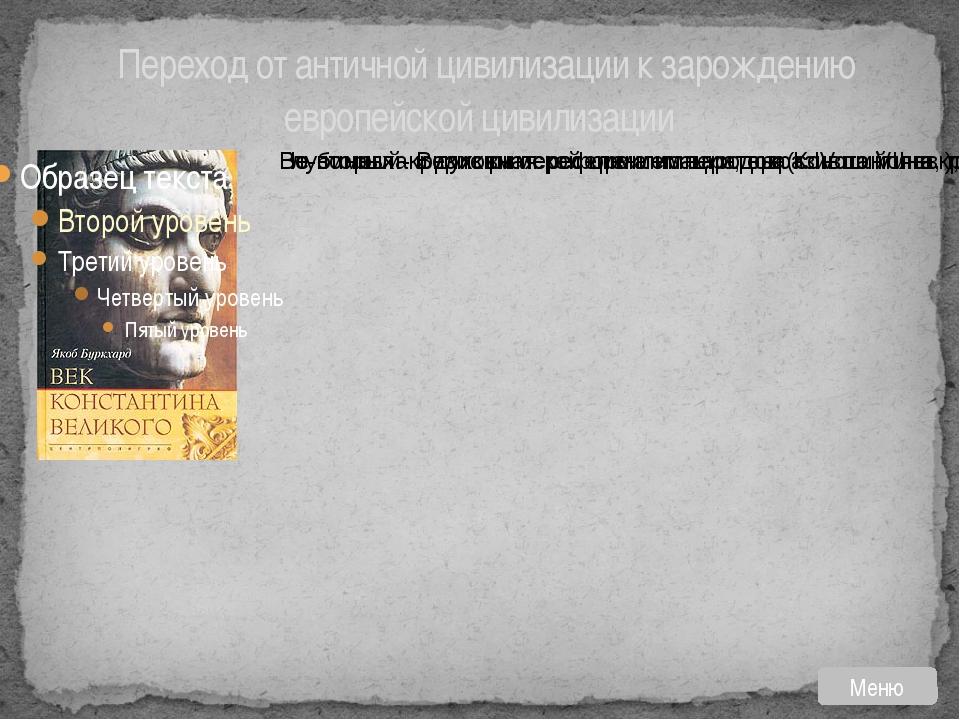 Переход от античной цивилизации к зарождению европейской цивилизации Меню