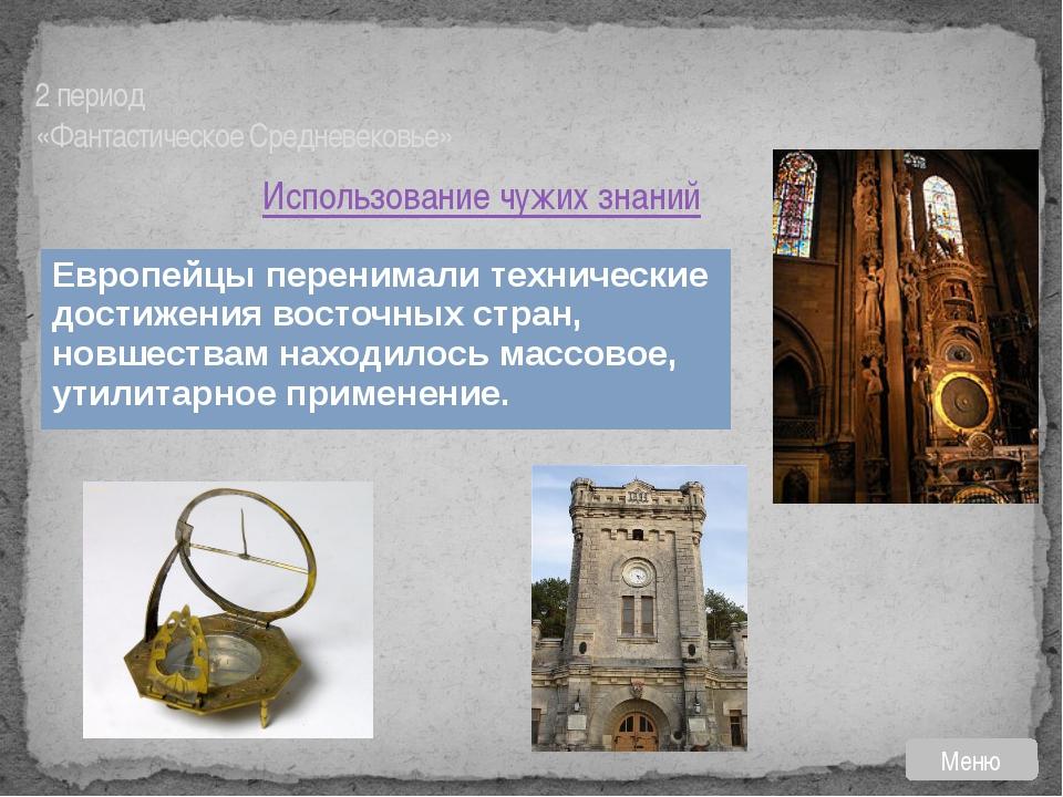 Зодчество – главная летопись человечества.  Страсбургский собор (140м)...