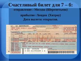 Счастливый билет для 7 – б: отправление : Москва (Шереметьево) прибытие: Лонд