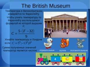 The British Museum Температура в Великобритании измеряется по Фаренгейту. Что