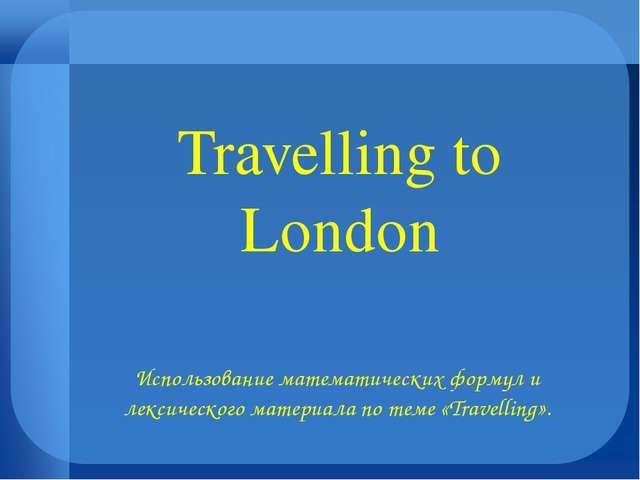 Travelling to London Использование математических формул и лексического матер...