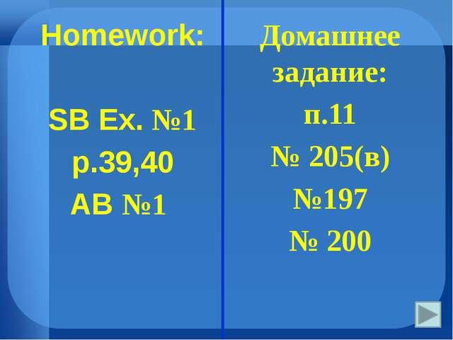 Homework: SB Ex. №1 p.39,40 AB №1 Домашнее задание: п.11 № 205(в) №197 № 200
